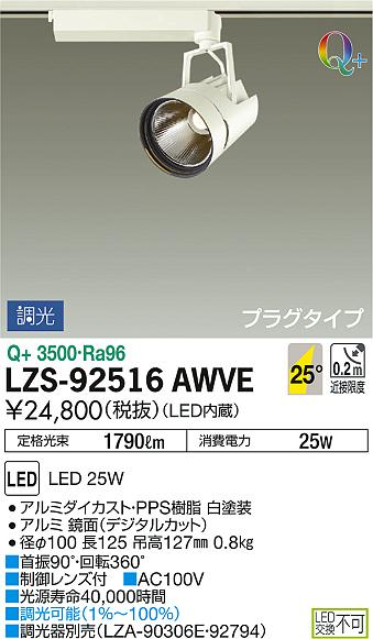 大光電機 施設照明LEDスポットライト miraco Q+LZ2C CDM-T35W相当 COBタイプ25°広角形 温白色 調光 プラグタイプLZS-92516AWVE
