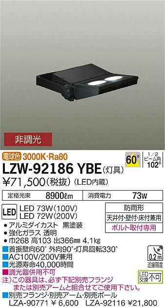 生まれのブランドで LZW-92186YBE 大光電機 CDM-T150W相当 施設照明LEDアウトドアライト ウォールスポット(看板灯) 電球色 CDM-T150W相当 大光電機 電球色, ゆりこのふとんやさん:011eb7b4 --- portalitab2.dominiotemporario.com