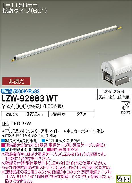 LZW-92883WT 大光電機 施設照明LED間接照明 屋外用 ハイパワーラインライト 拡散タイプ(60°) 非調光 L1200タイプ 昼白色