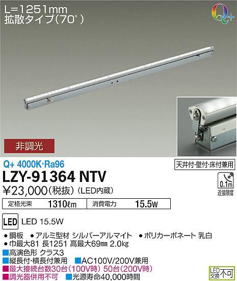 LZY-91364NTV 大光電機 施設照明LED間接照明 灯具可動タイプ 非調光 フレックスライン Q+ 拡散タイプ L1260タイプ 白色