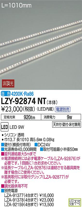 LZY-92874NT 大光電機 施設照明 LED間接照明 曲面什器用 テープライン 縦曲げタイプ 電源別売タイプ L1010タイプ 非調光 白色 LZY-92874NT