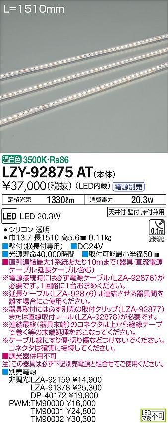 LZY-92875AT 大光電機 施設照明 LED間接照明 曲面什器用 テープライン 縦曲げタイプ 電源別売タイプ L1510タイプ 非調光 温白色 LZY-92875AT