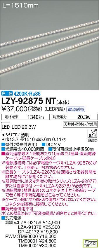 LZY-92875NT 大光電機 施設照明 LED間接照明 曲面什器用 テープライン 縦曲げタイプ 電源別売タイプ L1510タイプ 非調光 白色 LZY-92875NT