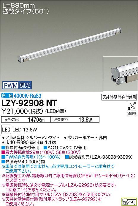 LZY-92908NT 大光電機 施設照明LED間接照明 コンパクトタイプ PWM調光 LZライン 拡散タイプ(70°) L890タイプ 白色