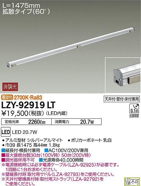LZY-92919LT 大光電機 施設照明LED間接照明 コンパクトタイプ 非調光 LZライン 拡散タイプ(70°) L1480タイプ 電球色