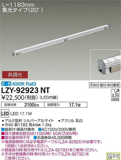 LZY-92923NT 大光電機 施設照明LED間接照明 コンパクトタイプ 非調光 LZライン 集光タイプ(20°) L1190タイプ 白色