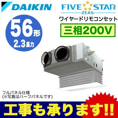 SSRB56BCT ダイキン 業務用エアコン FIVESTAR ZEAS 天井埋込カセット形 ビルトインHiタイプ シングル56形 (2.3馬力 三相200V ワイヤード 吸込フルパネル仕様)