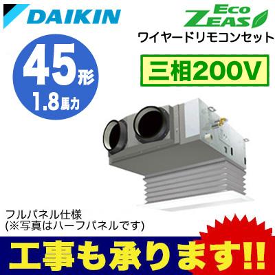 (1.8馬力 三相200V ワイヤード 吸込フルパネル仕様) ダイキン 業務用エアコン EcoZEAS 天井埋込カセット形 ビルトインHiタイプ シングル45形 SZRB45BCT
