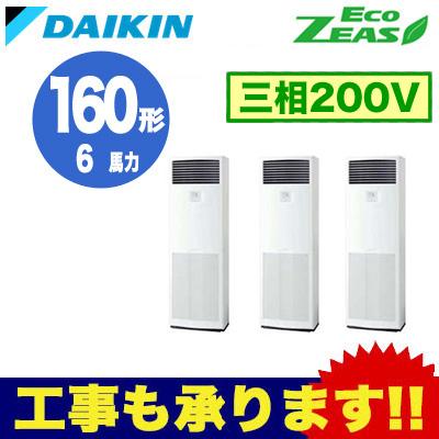 (6馬力 三相200V )■分岐管(別梱包)含む ダイキン 業務用エアコン EcoZEAS 床置形 同時トリプル160形 SZRV160BCM