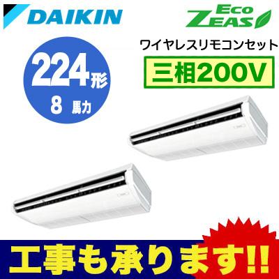 (8馬力 三相200V ワイヤレス)■分岐管(別梱包)含む ダイキン 業務用エアコン EcoZEAS 天井吊形<標準> 同時ツイン224形 SZZH224CJND
