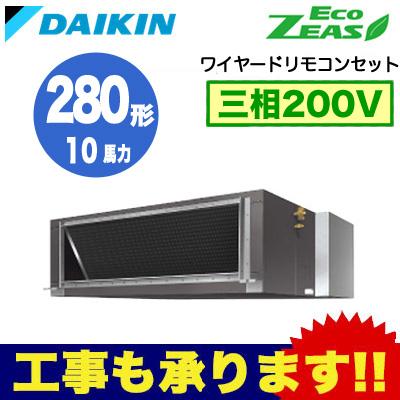 SZZMH280CJ ダイキン 業務用エアコン EcoZEAS 天井埋込ダクト形<高静圧> シングル280形 SZZMH280CJ (10馬力 三相200V ワイヤード)