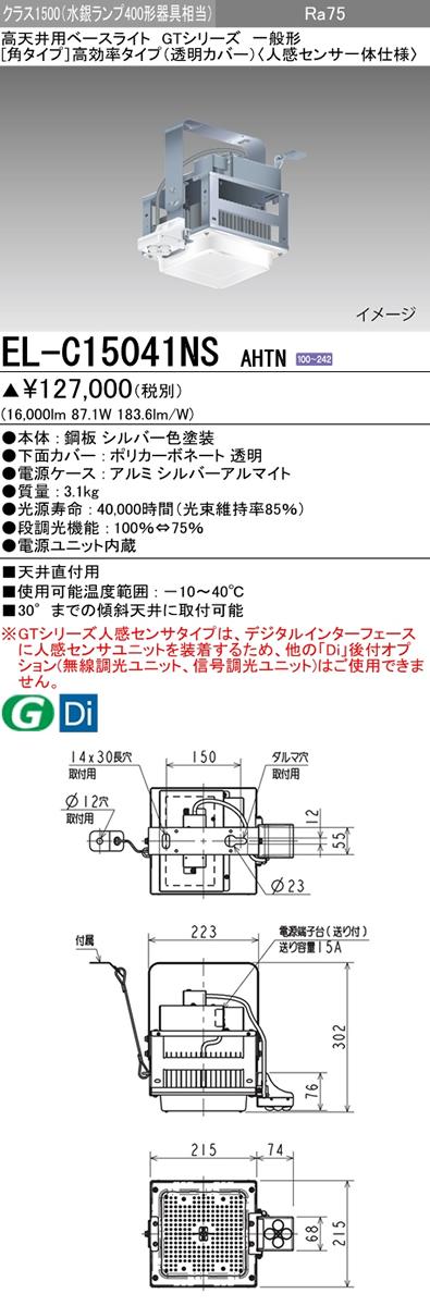 EL-C15041NS AHTN 三菱電機 施設照明 LED高天井用ベースライト GTシリーズ 一般形(角タイプ) 人感センサ一体仕様 クラス1500(水銀ランプ400W相当) 125°広角配光 高効率(透明カバー)