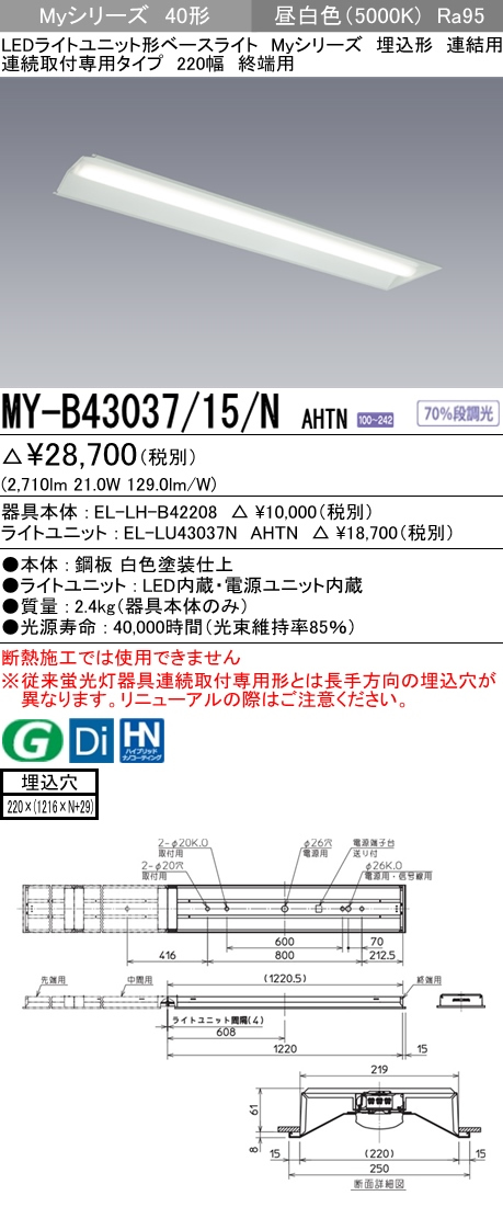 MY-B43037/15/N AHTN 三菱電機 施設照明 LEDライトユニット形ベースライト Myシリーズ 40形 FHF32形×1灯高出力相当 高演色(Ra95)タイプ 段調光 連結用 埋込形 連続取付専用タイプ 220幅 終端用 昼白色