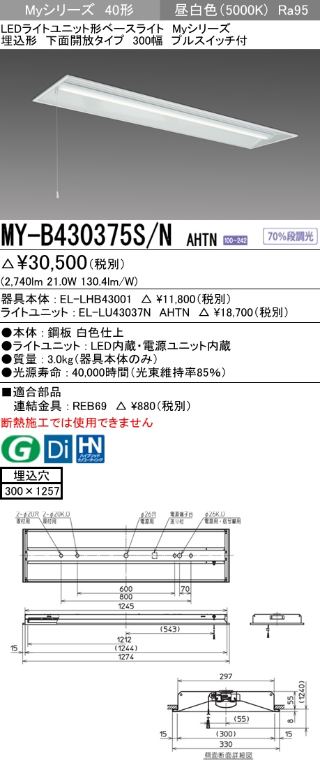 MY-B430375S/N AHTN 三菱電機 施設照明 LEDライトユニット形ベースライト Myシリーズ 40形 FHF32形×1灯高出力相当 高演色(Ra95)タイプ 段調光 埋込形 下面開放タイプ 300幅 プルスイッチ付 昼白色