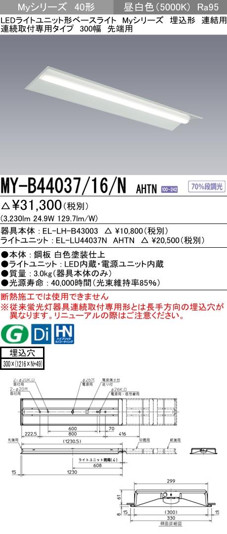 MY-B44037/16/N AHTN 三菱電機 施設照明 LEDライトユニット形ベースライト Myシリーズ 40形 FLR40形×2灯節電タイプ 高演色(Ra95)タイプ 段調光 連結用 埋込形 連続取付専用タイプ 300幅 先端用 昼白色