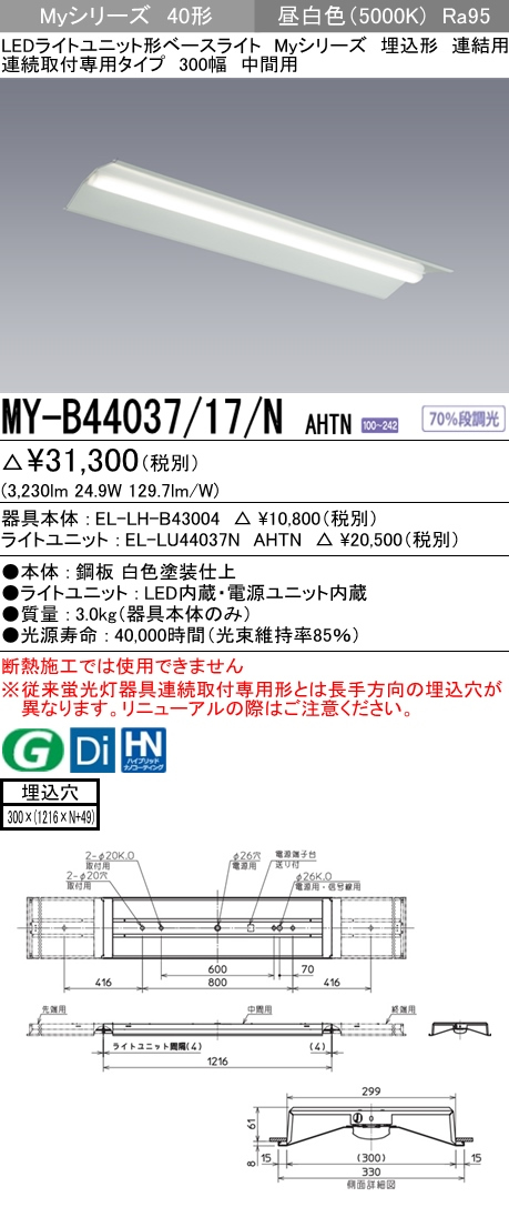 MY-B44037/17/N AHTN 三菱電機 施設照明 LEDライトユニット形ベースライト Myシリーズ 40形 FLR40形×2灯節電タイプ 高演色(Ra95)タイプ 段調光 連結用 埋込形 連続取付専用タイプ 300幅 中間用 昼白色