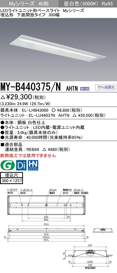 MY-B440375/N AHTN 三菱電機 施設照明 LEDライトユニット形ベースライト Myシリーズ 40形 FLR40形×2灯節電タイプ 高演色(Ra95)タイプ 段調光 埋込形 下面開放タイプ 300幅 昼白色