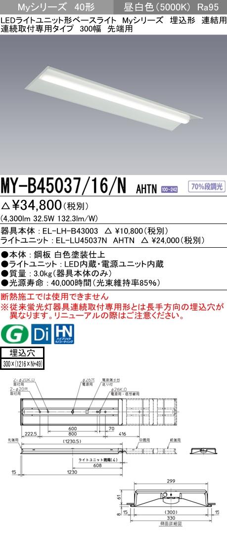 MY-B45037/16/N AHTN 三菱電機 施設照明 LEDライトユニット形ベースライト Myシリーズ 40形 FHF32形×2灯定格出力相当 高演色(Ra95)タイプ 段調光 連結用 埋込形 連続取付専用タイプ 300幅 先端用 昼白色