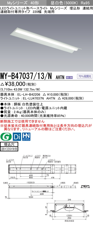 MY-B47037/13/N AHTN 三菱電機 施設照明 LEDライトユニット形ベースライト Myシリーズ 40形 FHF32形×2灯高出力相当 高演色(Ra95)タイプ 段調光 連結用 埋込形 連続取付専用タイプ 220幅 先端用 昼白色