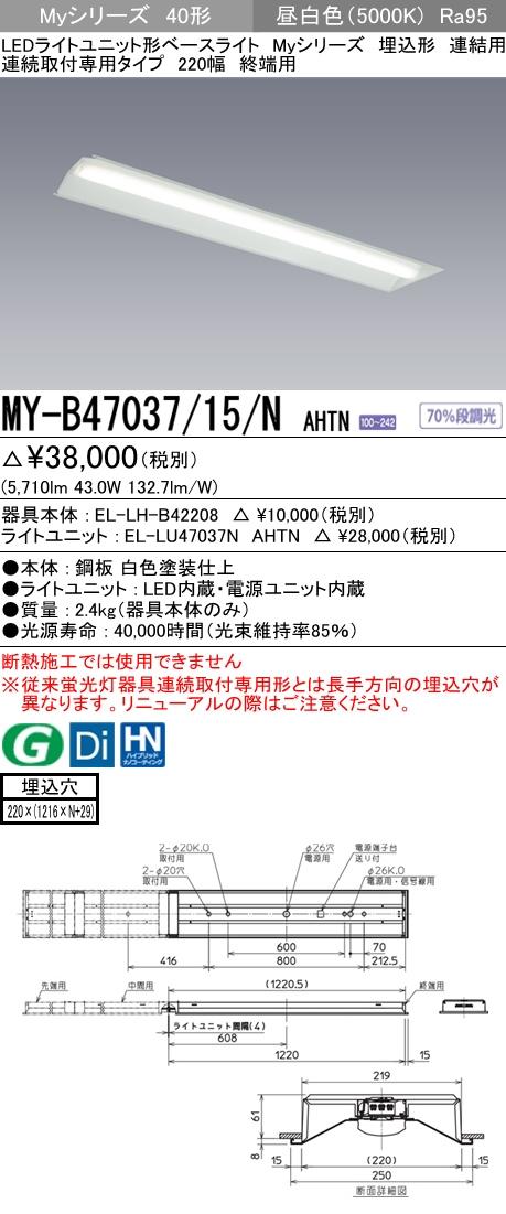 MY-B47037/15/N AHTN 三菱電機 施設照明 LEDライトユニット形ベースライト Myシリーズ 40形 FHF32形×2灯高出力相当 高演色(Ra95)タイプ 段調光 連結用 埋込形 連続取付専用タイプ 220幅 終端用 昼白色