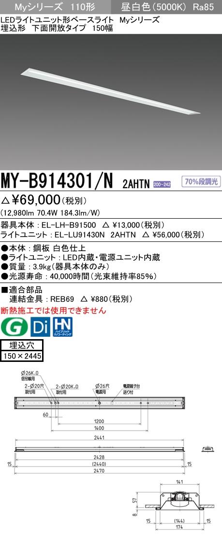 MY-B914301/N 2AHTN ●三菱電機 施設照明 LEDライトユニット形ベースライト Myシリーズ 110形 FHF86形×2灯器具定格出力相当 省電力タイプ 段調光 埋込形 下面開放タイプ 150幅 昼白色