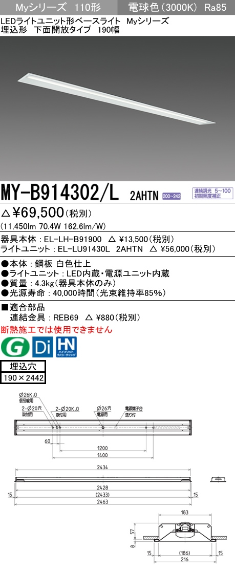 MY-B914302/L 2AHTN ●三菱電機 施設照明 LEDライトユニット形ベースライト Myシリーズ 110形 FHF86形×2灯器具定格出力相当 省電力タイプ 段調光 埋込形 下面開放タイプ 190幅 電球色