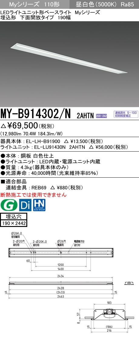MY-B914302/N 2AHTN ●三菱電機 施設照明 LEDライトユニット形ベースライト Myシリーズ 110形 FHF86形×2灯器具定格出力相当 省電力タイプ 段調光 埋込形 下面開放タイプ 190幅 昼白色
