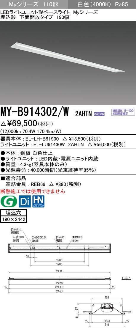 MY-B914302/W 2AHTN ●三菱電機 施設照明 LEDライトユニット形ベースライト Myシリーズ 110形 FHF86形×2灯器具定格出力相当 省電力タイプ 段調光 埋込形 下面開放タイプ 190幅 白色