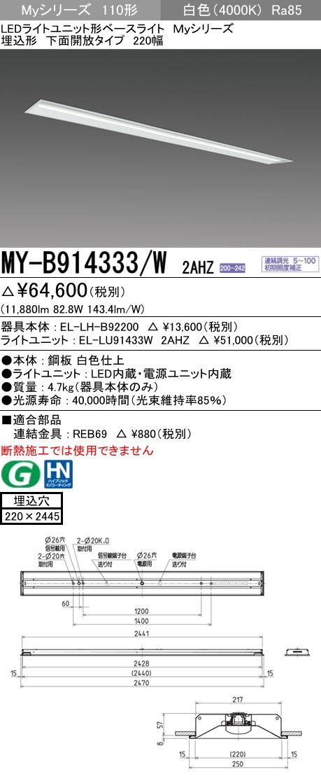 MY-B914333/W 2AHZ ●三菱電機 施設照明 LEDライトユニット形ベースライト Myシリーズ 110形 FHF86形×2灯器具定格出力相当 一般タイプ 連続調光 埋込形 下面開放タイプ 220幅 白色