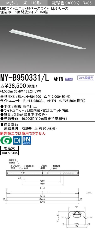 MY-B950331/L AHTN ●三菱電機 施設照明 LEDライトユニット形ベースライト Myシリーズ 110形 FLR110形×1灯器具節電タイプ 一般タイプ 段調光 埋込形 下面開放タイプ 150幅 電球色