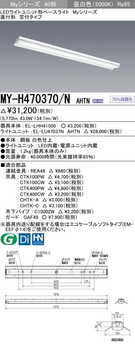 MY-H470370/N AHTN 三菱電機 施設照明 LEDライトユニット形ベースライト Myシリーズ 40形 FHF32形×2灯高出力相当 高演色(Ra95)タイプ 段調光 直付形 笠付タイプ 昼白色