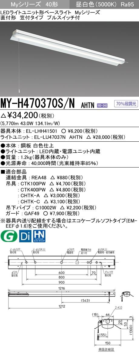 MY-H470370S/N AHTN 三菱電機 施設照明 LEDライトユニット形ベースライト Myシリーズ 40形 FHF32形×2灯高出力相当 高演色(Ra95)タイプ 段調光 直付形 笠付タイプ プルスイッチ付 昼白色