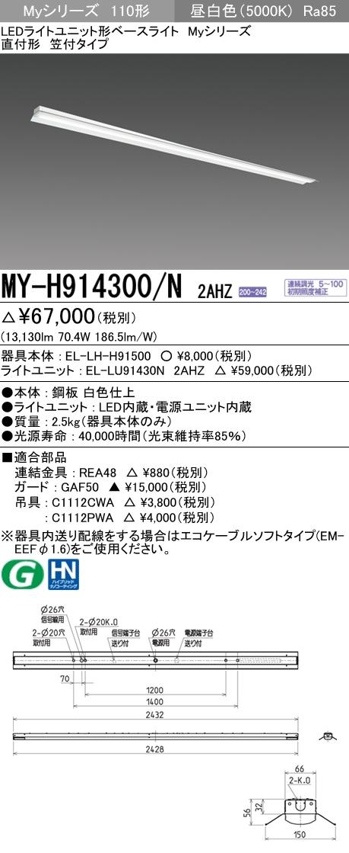 MY-H914300/N 2AHZ ●三菱電機 施設照明 LEDライトユニット形ベースライト Myシリーズ 110形 FHF86形×2灯器具定格出力相当 省電力タイプ 連続調光 直付形 笠付タイプ 昼白色
