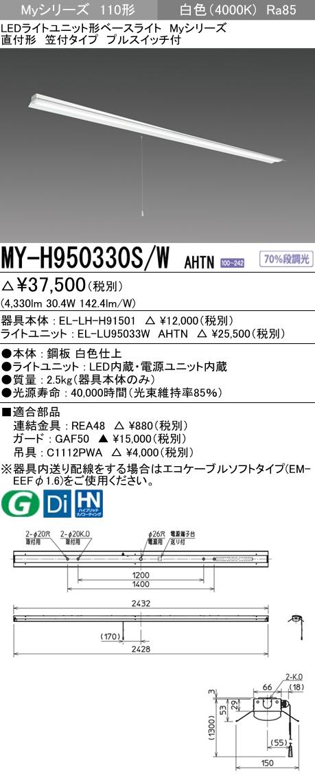 MY-H950330S/W AHTN ●三菱電機 施設照明 LEDライトユニット形ベースライト Myシリーズ 110形 FLR110形×1灯器具節電タイプ 一般タイプ 段調光 直付形 笠付タイプ プルスイッチ付 白色