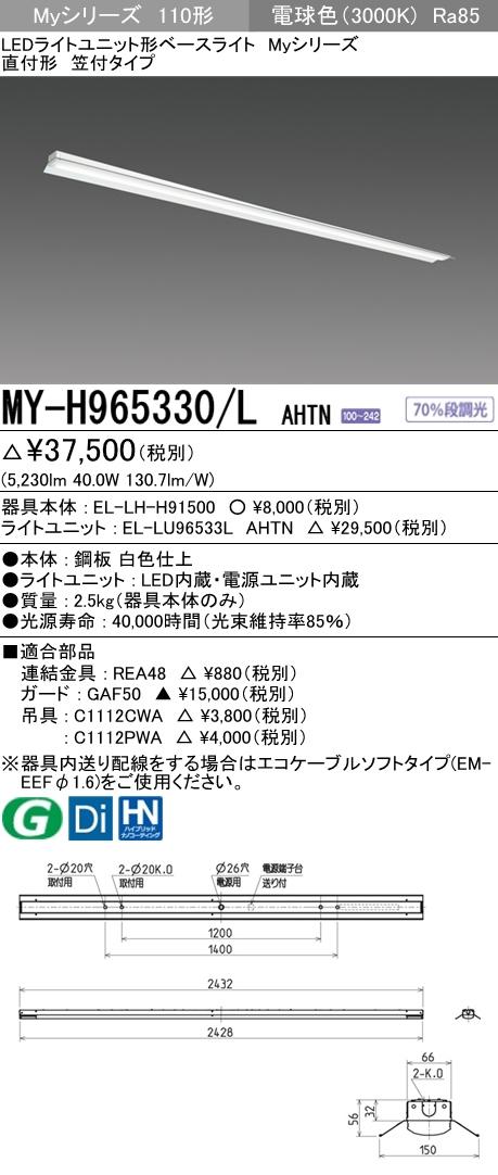 MY-H965330/L AHTN ●三菱電機 施設照明 LEDライトユニット形ベースライト Myシリーズ 110形 FHF86形×1灯器具定格出力相当 一般タイプ 段調光 直付形 笠付タイプ 電球色