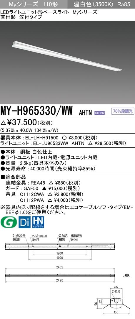 MY-H965330/WW AHTN ●三菱電機 施設照明 LEDライトユニット形ベースライト Myシリーズ 110形 FHF86形×1灯器具定格出力相当 一般タイプ 段調光 直付形 笠付タイプ 温白色