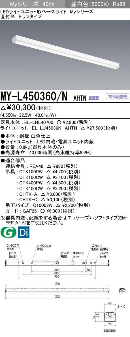 MY-L450360/N AHTN 三菱電機 施設照明 LEDライトユニット形ベースライト Myシリーズ 40形 FHF32形×2灯定格出力相当 グレアカット(ABタイプ) 段調光 直付形 トラフタイプ 昼白色