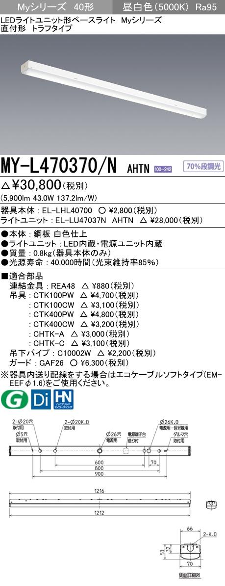 MY-L470370/N AHTN 三菱電機 施設照明 LEDライトユニット形ベースライト Myシリーズ 40形 FHF32形×2灯高出力相当 高演色(Ra95)タイプ 段調光 直付形 トラフタイプ 昼白色