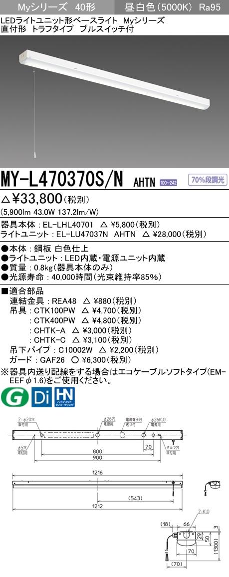 MY-L470370S/N AHTN 三菱電機 施設照明 LEDライトユニット形ベースライト Myシリーズ 40形 FHF32形×2灯高出力相当 高演色(Ra95)タイプ 段調光 直付形 トラフタイプ プルスイッチ付 昼白色