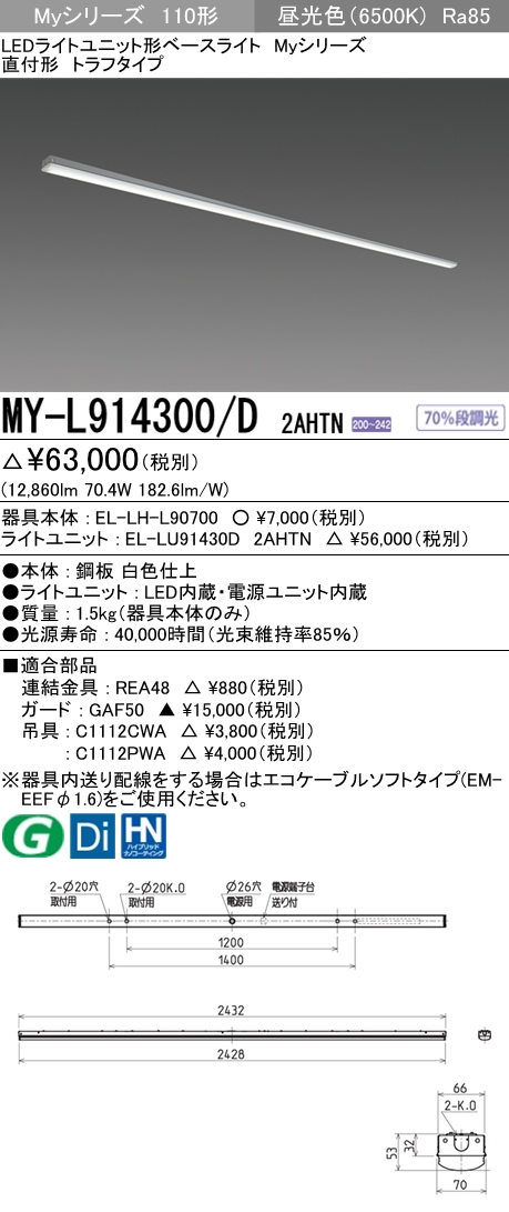 MY-L914300/D 2AHTN ●三菱電機 施設照明 LEDライトユニット形ベースライト Myシリーズ 110形 FHF86形×2灯器具定格出力相当 省電力タイプ 段調光 直付形 トラフタイプ 昼光色