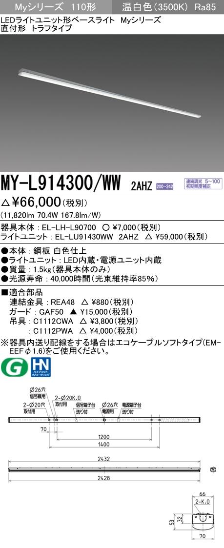 MY-L914300/WW 2AHZ ●三菱電機 施設照明 LEDライトユニット形ベースライト Myシリーズ 110形 FHF86形×2灯器具定格出力相当 省電力タイプ 連続調光 直付形 トラフタイプ 温白色