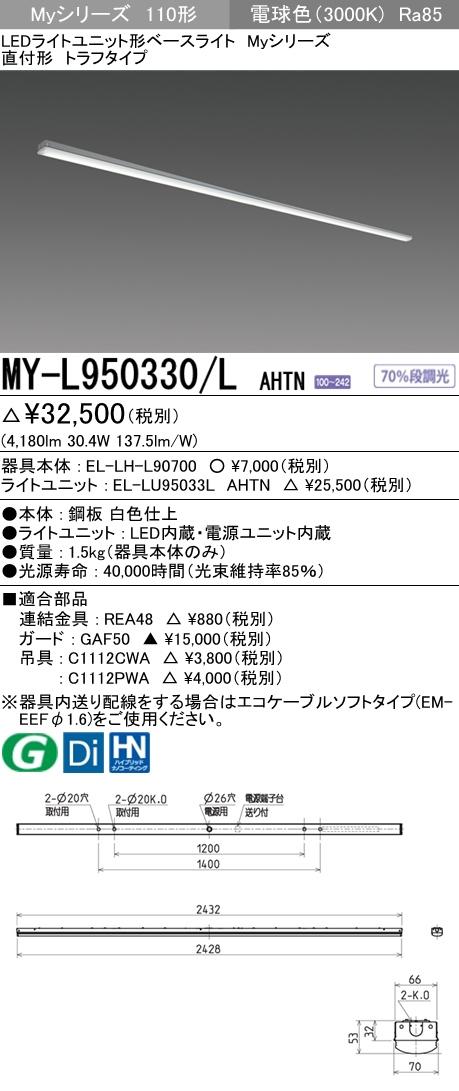 MY-L950330/L AHTN ●三菱電機 施設照明 LEDライトユニット形ベースライト Myシリーズ 110形 FLR110形×1灯器具節電タイプ 一般タイプ 段調光 直付形 トラフタイプ 電球色
