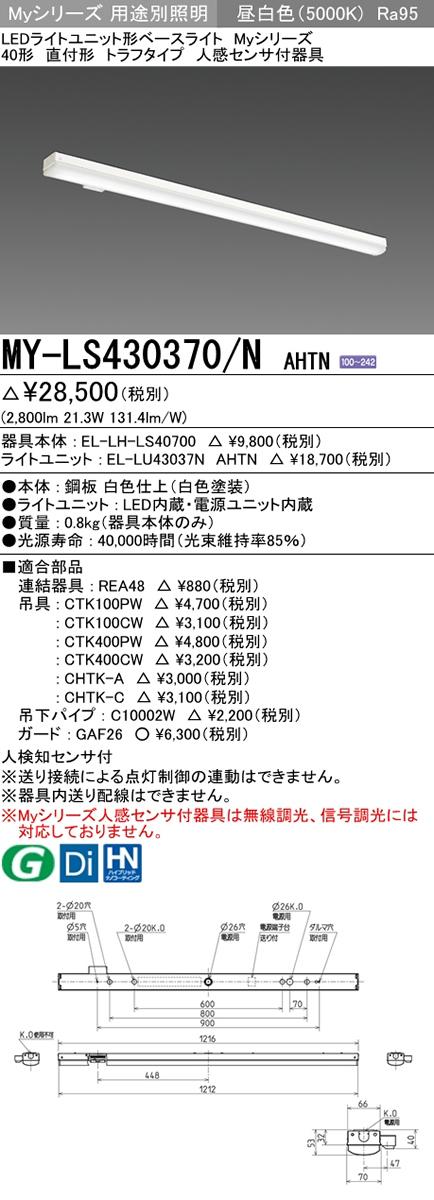 MY-LS430370/N AHTN 三菱電機 施設照明 LEDライトユニット形ベースライト Myシリーズ 40形 FHF32形×1灯高出力相当 高演色(Ra95)タイプ 直付形 トラフタイプ 人感センサ付器具 昼白色