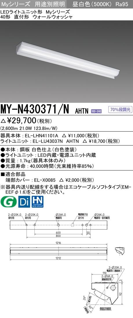 MY-N430371/N AHTN 三菱電機 施設照明 LEDライトユニット形ベースライト Myシリーズ 40形 FHF32形×1灯高出力相当 高演色(Ra95)タイプ 段調光 直付形 ウォールウォッシャ 昼白色