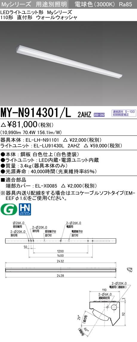MY-N914301/L 2AHZ ●三菱電機 施設照明 LEDライトユニット形ベースライト Myシリーズ 110形 FHF86形×2灯器具定格出力相当 省電力タイプ 連続調光 直付形 ウォールウォッシャ 電球色