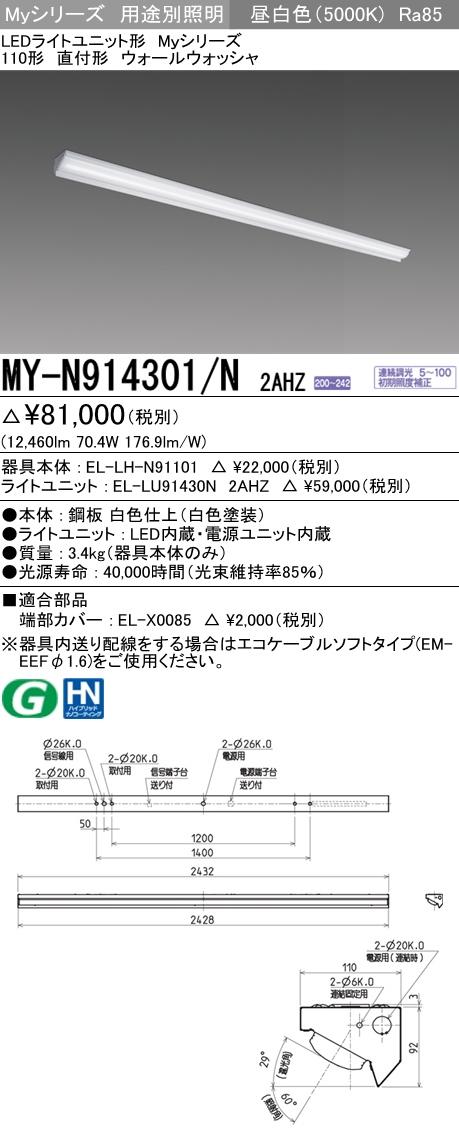 MY-N914301/N 2AHZ ●三菱電機 施設照明 LEDライトユニット形ベースライト Myシリーズ 110形 FHF86形×2灯器具定格出力相当 省電力タイプ 連続調光 直付形 ウォールウォッシャ 昼白色