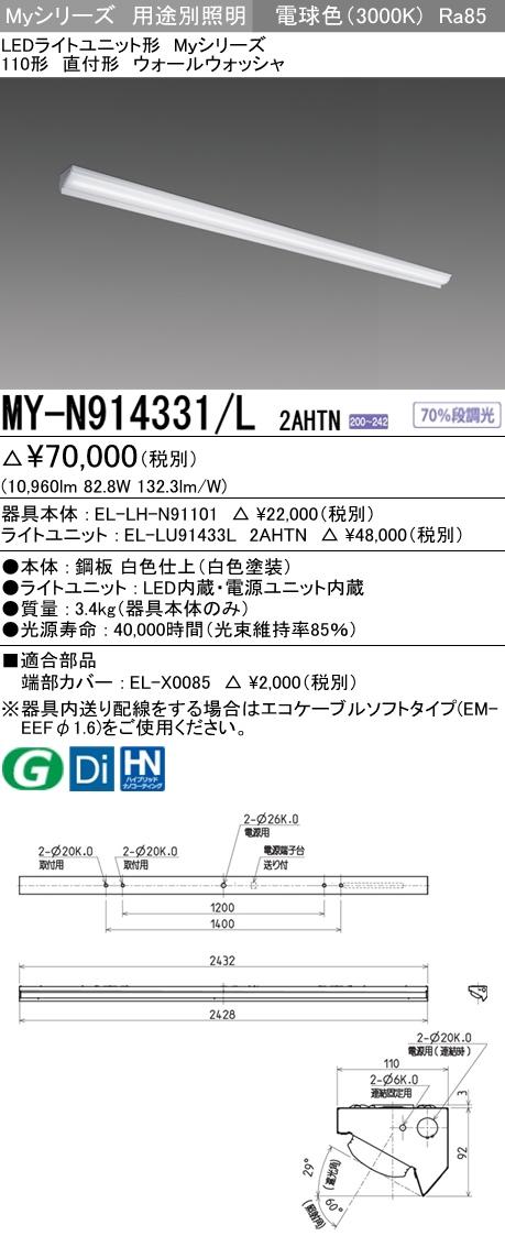 MY-N914331/L 2AHTN ●三菱電機 施設照明 LEDライトユニット形ベースライト Myシリーズ 110形 FHF86形×2灯器具定格出力相当 一般タイプ 段調光 直付形 ウォールウォッシャ 電球色