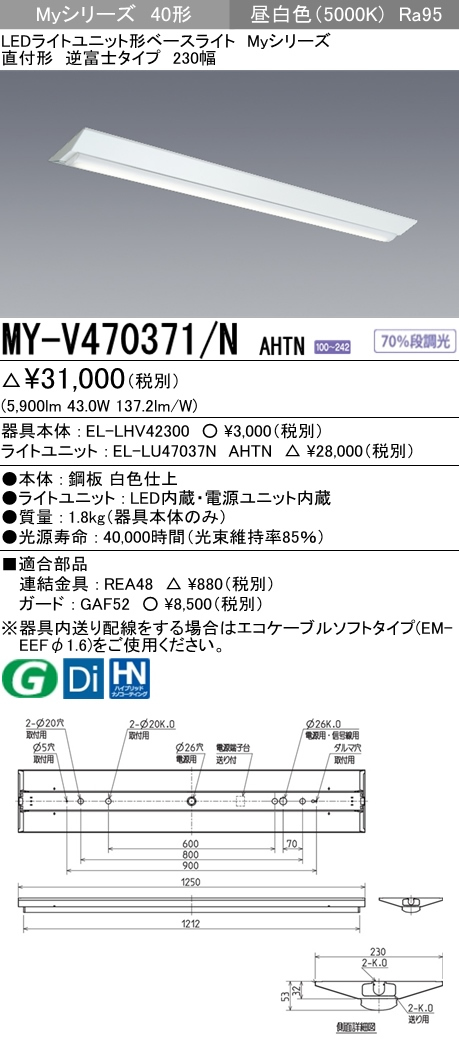 MY-V470371/N AHTN 三菱電機 施設照明 LEDライトユニット形ベースライト Myシリーズ 40形 FHF32形×2灯高出力相当 高演色(Ra95)タイプ 段調光 直付形 逆富士タイプ 230幅 昼白色