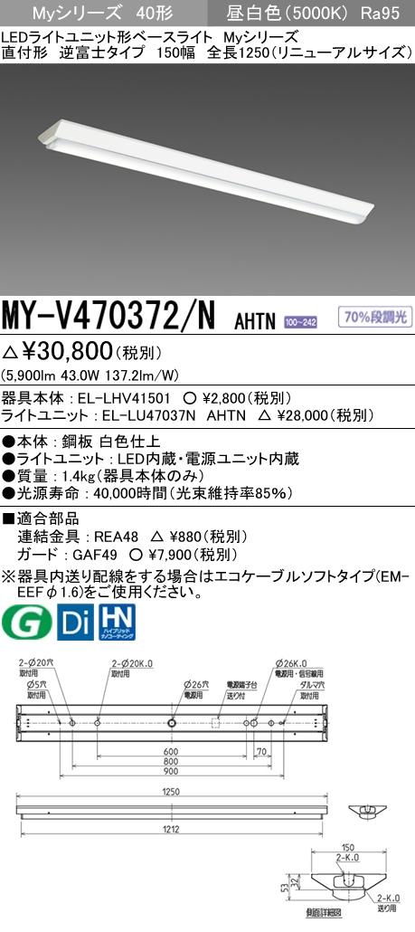 MY-V470372/N AHTN 三菱電機 施設照明 LEDライトユニット形ベースライト Myシリーズ 40形 FHF32形×2灯高出力相当 高演色(Ra95)タイプ 段調光 直付形 逆富士タイプ 150幅 全長1250(リニューアルサイズ) 昼白色