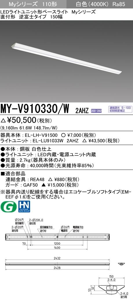 MY-V910330/W 2AHZ ●三菱電機 施設照明 LEDライトユニット形ベースライト Myシリーズ 110形 FLR110形×2灯器具節電タイプ 一般タイプ 連続調光 直付形 逆富士タイプ 150幅 白色